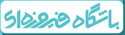 باشگاه فیروزه ای همراه اول